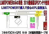NEWバージョン地デジアンテナ+GPSアンテナ フルセグ 全補修テープ