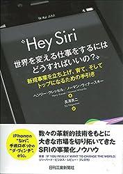 ″Hey Siri 世界を変える仕事をするにはどうすればいいの?″-新規事業を立ち上げ、育て、そしてトップになるための手引き-