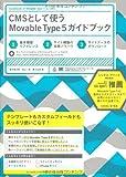CMSとして使う Movable Type 5 ガイドブック