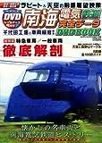 南海電気鉄道完全データDVDBOOK (メディアックスMOOK)