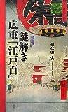 謎解き 広重「江戸百」 <ヴィジュアル版> (集英社新書ヴィジュアル版)
