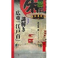 謎解き 広重「江戸百」 (集英社新書ヴィジュアル版)