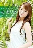 杉ありさ 2011年 カレンダー