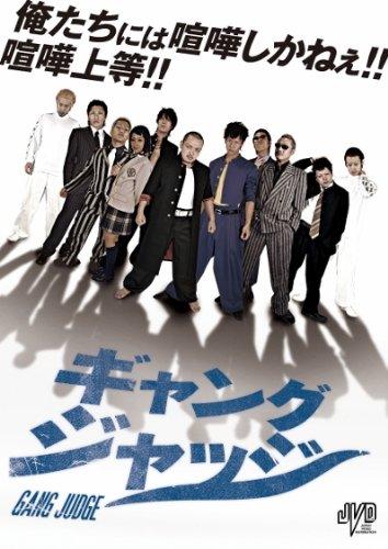 ギャングジャッジ [DVD]