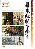 【バーゲンブック】 幕末維新を歩く-文学歴史20