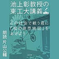 この社会で戦う君に「知の世界地図」をあげよう: 池上彰教授の東工大講義