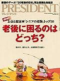 PRESIDENT (プレジデント) 2018年1/1号(老後に困るのはどっち?)