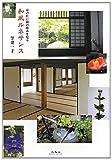 和風ルネサンス―京の匠に和の嗜みを見る