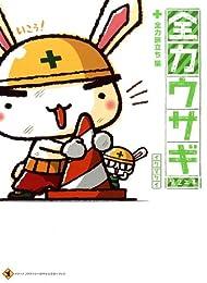 全力ウサギ 第2工事 全力旅立ち編 (コミックエッセイ)