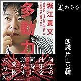 堀江 貴文 (著), 片山 公輔 (ナレーション), Audible Studios/幻冬舎 (出版社)(756)新品: ¥ 2,500