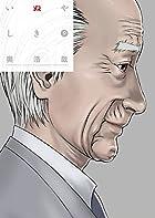 カラーコミック付き いぬやしき特装版 第09巻