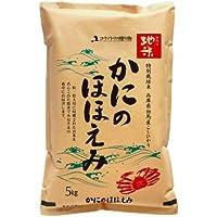 【精米】兵庫県但馬産 特別栽培米 白米 こしひかり 5kg 25年産 『かにのほほえみ』