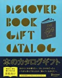 DISCOVER BOOK GIFT CATALOG for MEN