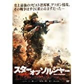スター オブ ソルジャー [DVD]