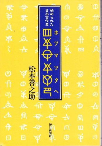 〔ホツマツタヘ〕―秘められた日本古代史の詳細を見る