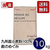 強力粉 南のめぐみ 国産パン用小麦粉 10kg 送料無料