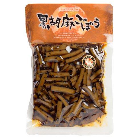 黒胡麻ごぼう 240g (山ごぼう使用) 黒ごまの芳醇な香りがクセになる山牛蒡の漬物 (黒ゴマと山ゴボウの漬け物)