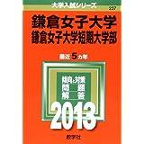 鎌倉女子大学・鎌倉女子大学短期大学部 (2013年版 大学入試シリーズ)
