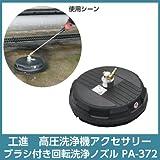 工進 JCEシリーズ専用オプションパーツ ブラシ付回転洗浄ノズル PA-372