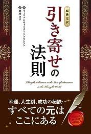 【原典完訳】引き寄せの法則の書影