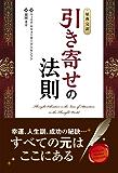 【原典完訳】引き寄せの法則