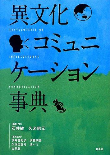 異文化コミュニケーション事典の詳細を見る