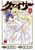 聖痕のクェイサー 17 (チャンピオンREDコミックス)