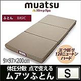 【昭和西川】muatsu〜ムアツ〜 Sleep Spa スリープスパ ふとん ベーシック (シングル W97×L200×H9cm/ハード 120ニュートン)