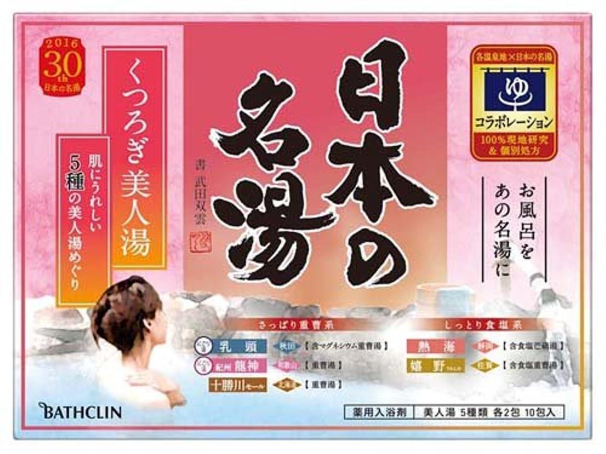 サバント予見する性的バスクリン 日本の名湯 くつろぎ美人湯 10包(十勝川モール、乳頭、熱海、紀州龍神、嬉野の5種各2包) 医薬部外品 入浴剤×15点セット (4548514137318)