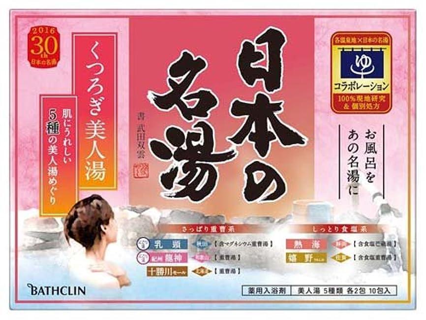 免除近々ボルト日本の名湯 くつろぎ美人湯 30gx10包