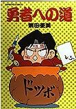 勇者への道 / 柴田 亜美 のシリーズ情報を見る