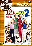 12人のパパ2[DVD]