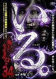 「いる。」~怖すぎる投稿映像13本~Vol.34 [DVD]