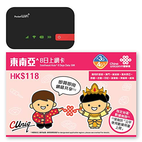 SIMフリーChina Unicom 東南アジア10ヵ国利用可能ローミングSIMカードとHUAWEI 506HW SIMフリー WiFiルーターのお得なセット!タイ・マレーシア・インドネシア・フィリピン・シンガポール他10か国利用可能 8日データ容量3GB プリペイドSIM