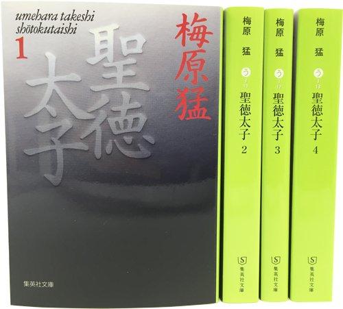 [画像:聖徳太子 文庫版 全4巻セット (集英社文庫)]