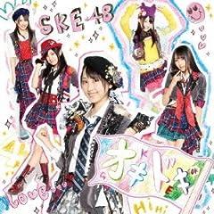 SKE48(紅組)「微笑みのポジティブシンキング」のジャケット画像