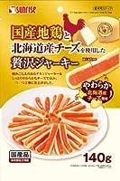 サンライズ 国産地鶏と北海道産チーズを使用した ぜい沢ジャーキー140g