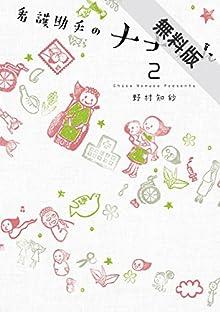 看護助手のナナちゃん(2)【期間限定 無料お試し版】 (ビッグコミックススペシャ...