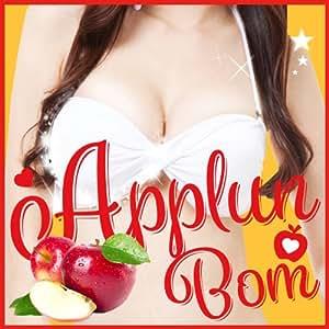アップルンボム 炭酸チュアブル Applun Bom / バスト チュアブル ボディケア