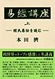 易経講座―程氏易伝を読む〈上〉