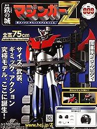 鉄の城 マジンガーZ(9) 2021年 5/5 号