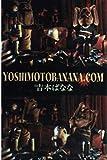 YOSHIMOTOBANANA.COM