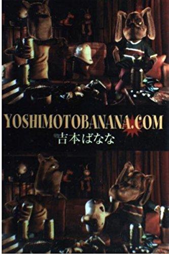YOSHIMOTOBANANA.COMの詳細を見る