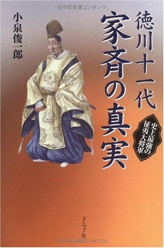 徳川十一代家斉の真実―史上最強の征夷大将軍