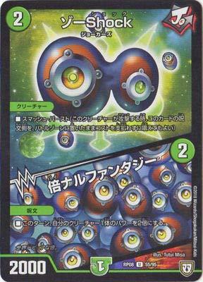 デュエルマスターズ新8弾/DMRP-08/55/U/ゾーShock/倍ナルファンタジー