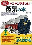 トコトンやさしい蒸気の本 (今日からモノ知りシリーズ)