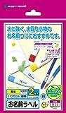 maxell インクジェットプリンタ対応 エコセレクトお名前ラベル 耐水フィルムラベル ハガキサイズ 33面 白 2枚入 N28