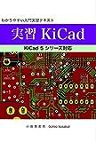 実習KiCad: KiCad5シリーズ対応 わかりやすい入門実習テキスト