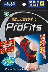 プロ・フィッツ 薄型圧迫 サポーター 足首用 Mサイズ 足首周囲 18~21cm (Pro-fits,compression athletic support,ankles,M)