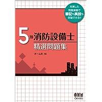 5類消防設備士 精選問題集 (LICENCE BOOKS)